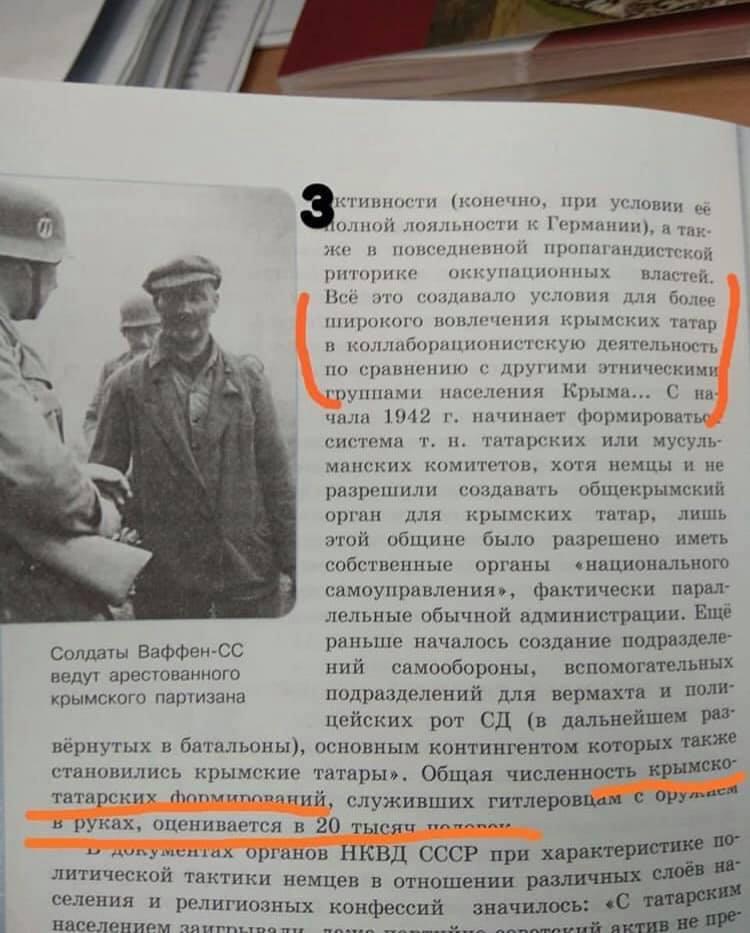 Крымских татар возмутил учебник по истории региона